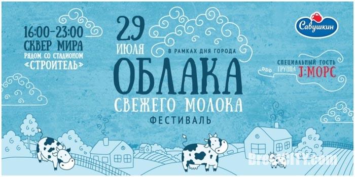 Молочный фестиваль в Бресте 29 июля