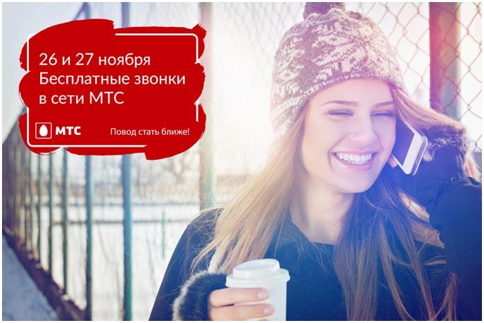 Бесплатные звонки в сети МТС на выходных