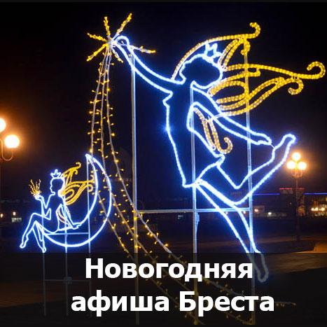 Новогодняя афиша Бреста
