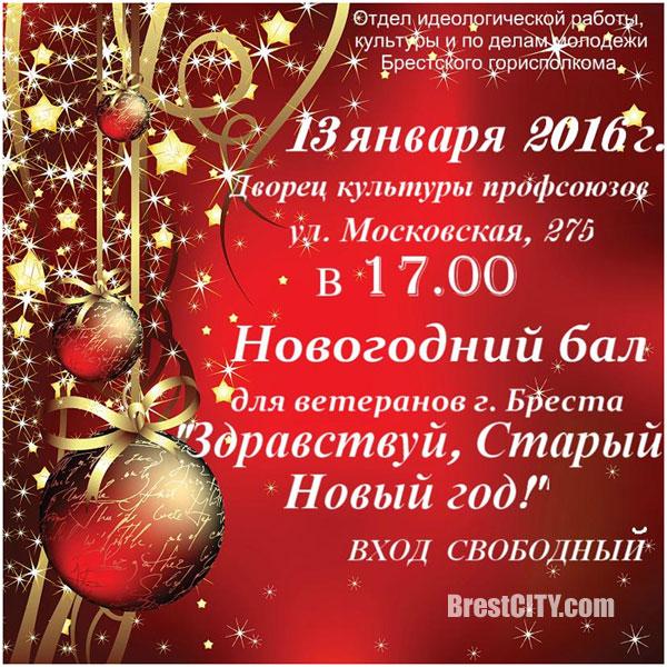 Старый Новый год. Афиша