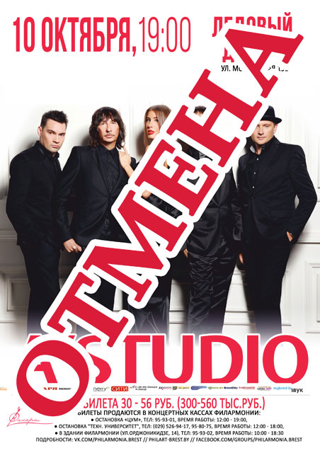 Отмена концерта А-студио в Бресте