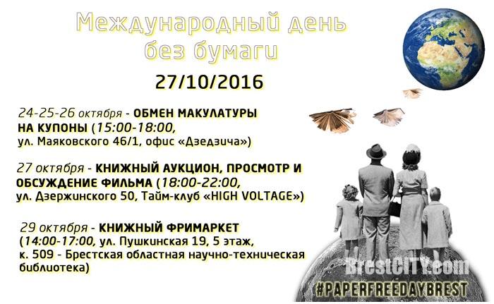 Международный день без бумаги в Бресте