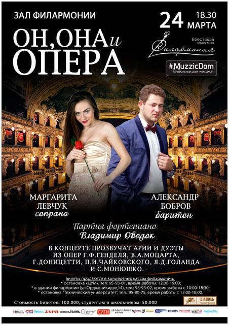 Концерт-история любви. Она, она и Опера