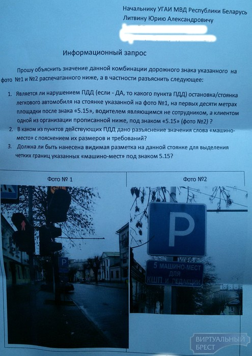 Ответ из ГАИ касаемо парковок в Бресте