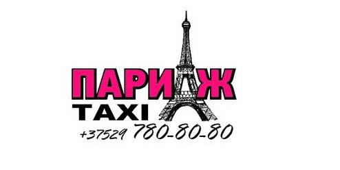 Такси Париж