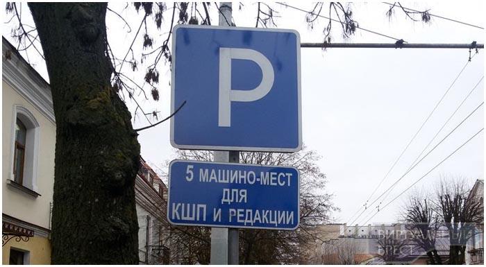 Парковка для организации. Имеют ли право штрафовать?