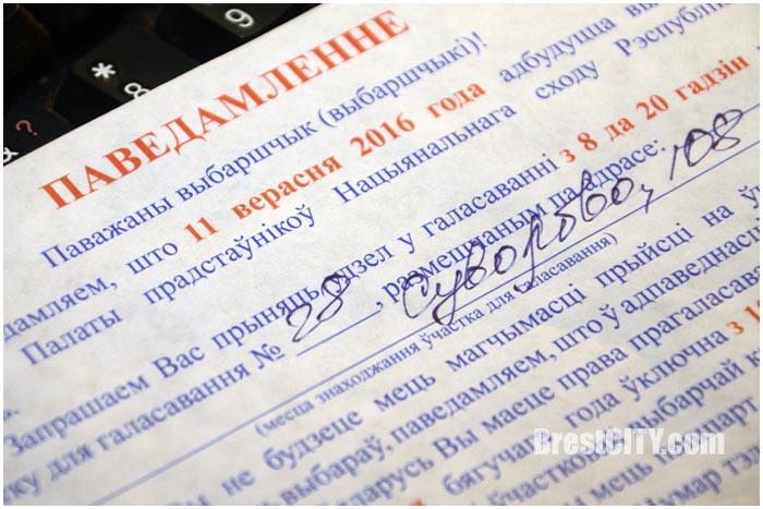 Уведомление о выборах 11 сентября 2016 в Беларуси