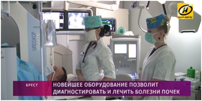 Новейшее оборудование для лечения почек в Брестской областной больнице