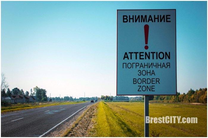 Пограничная зона