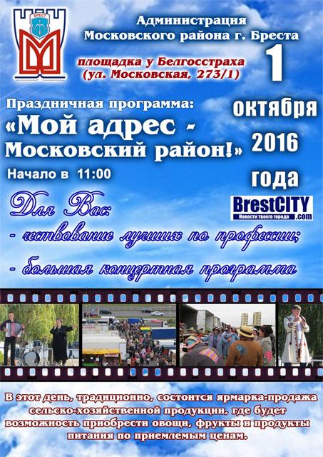 Праздник Московского района в Бресте. Фото BrestCITY.com