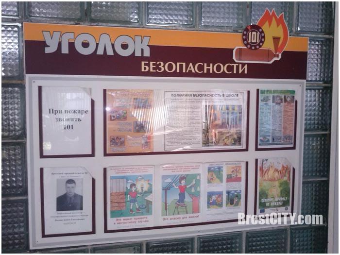 Приемка школ. Пожарная безопасность