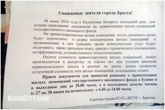 Приватизация в Беларуси завершена. Объявление у подъезда