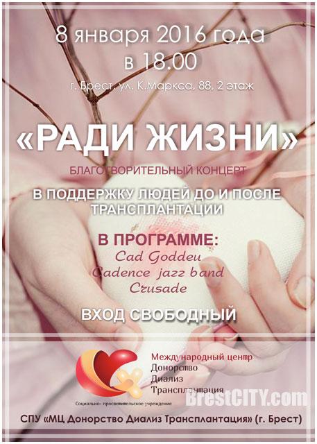 Благотворительный концерт в Бресте Ради жизни 8 января 2016