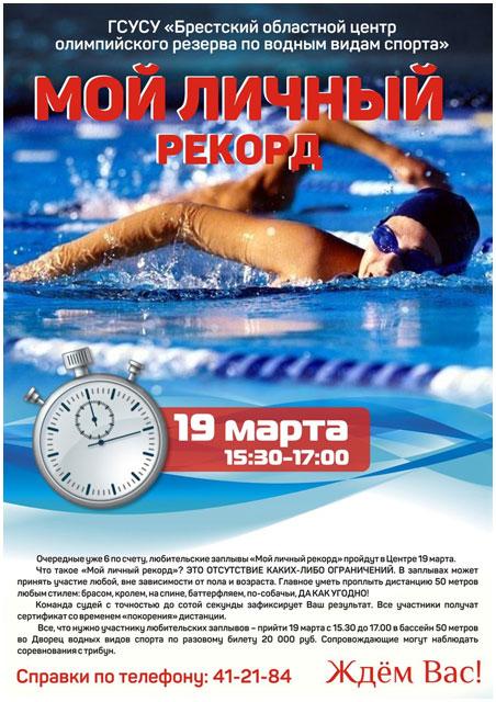 Мой личный рекорд. Дворец водных видов спорта в Бресте