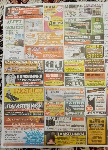 Реклама ритуальных услуг на жировках ЖКХ
