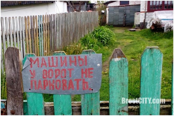 Объявление в Ружанах о запрете парковать авто возле двора. Фото BrestCITY.com