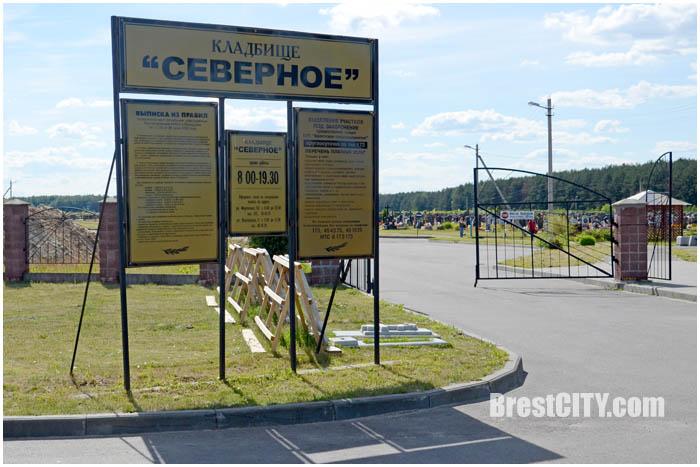 Северное кладбище в Бресте