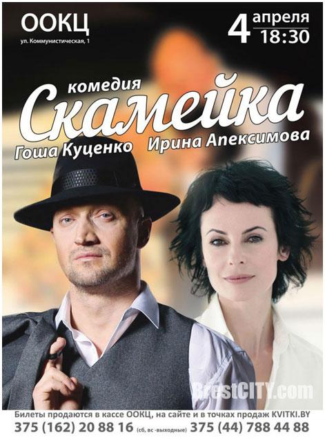 Комедия Скамейка с Гошей Куценко в Бресте