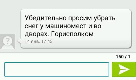 СМС от МЧС с просьбой убрать снег