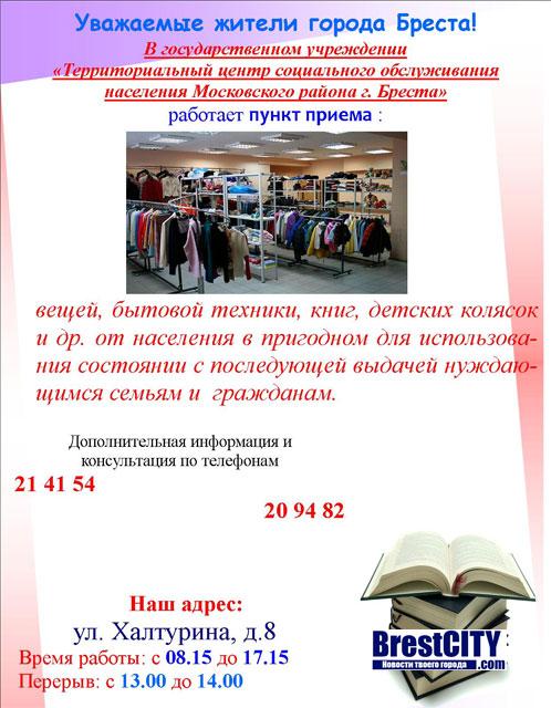 Территориальный центр соцобслуживания Московского района