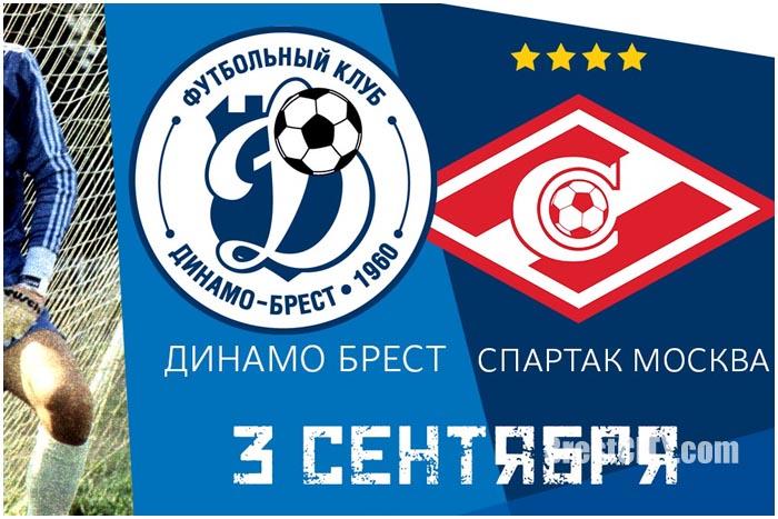 Футбол Спартак-Динамо