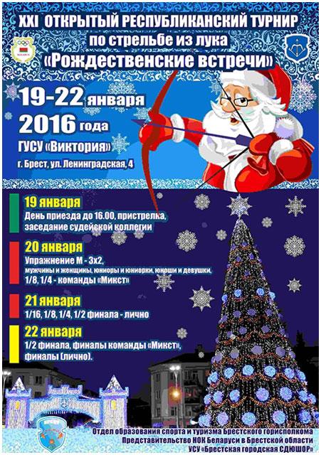 Турнир по стрельбе из лука в Бресте 19-22 января 2016
