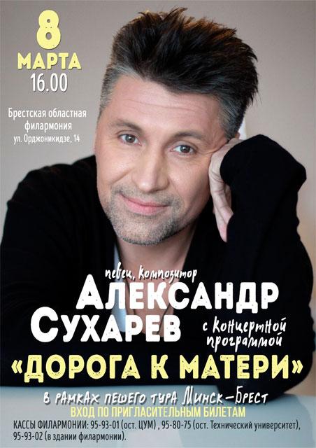 Александр Сухарев. Дорога к матери