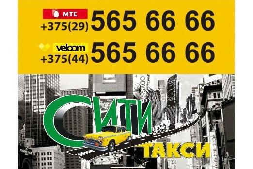 Такси СИТИ