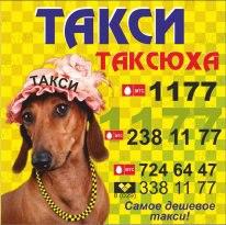 Такси Таксюха