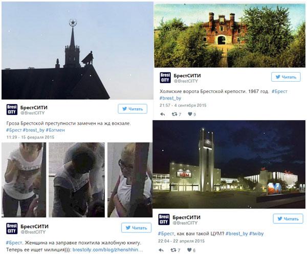 Самые популярные твиты 2015 года в Бресте