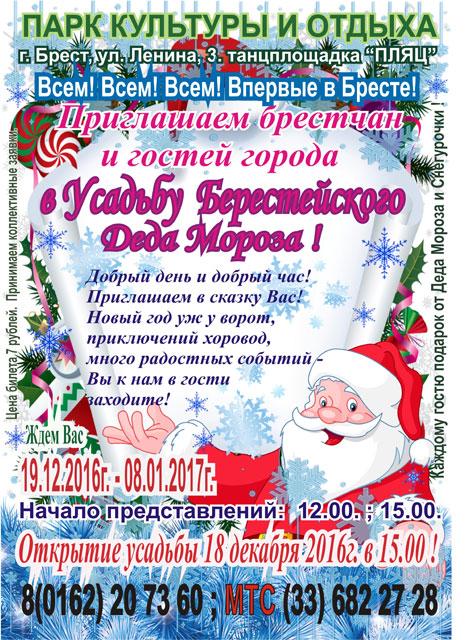 Усадьба Берестейского Деда Мороза в парке