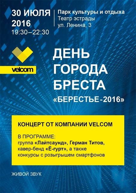 Праздничный концерт Velcom. Фото BrestCITY.com