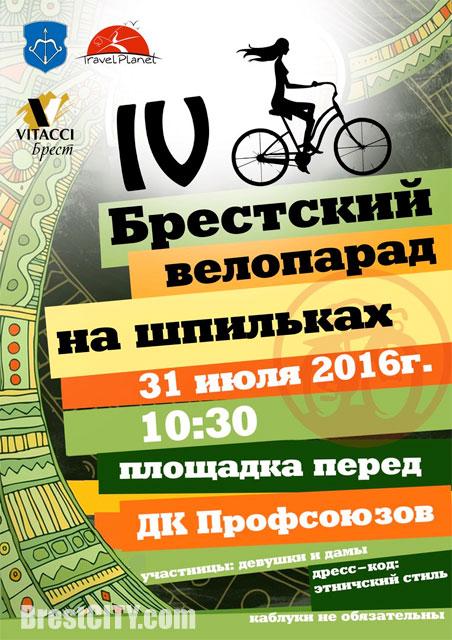 Велопарад на шпильках 2016
