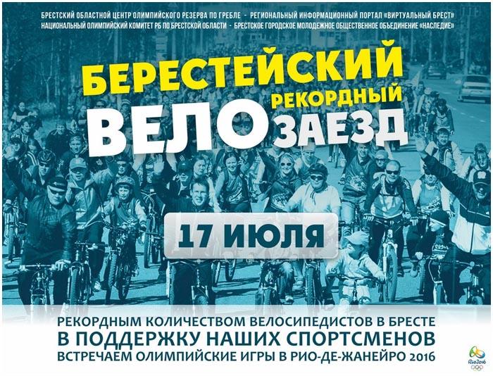 Берестейский велозаезд 2016 17 июля на Гребном канале