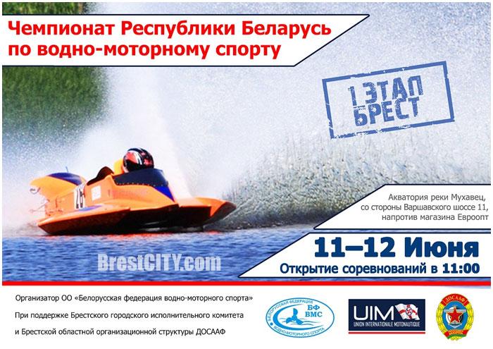 Соревнования по водно-моторному спорту в Бресте