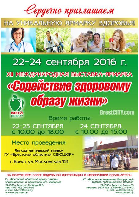Ярмарка Содействие здоровому образу жизни 22-24 сентября