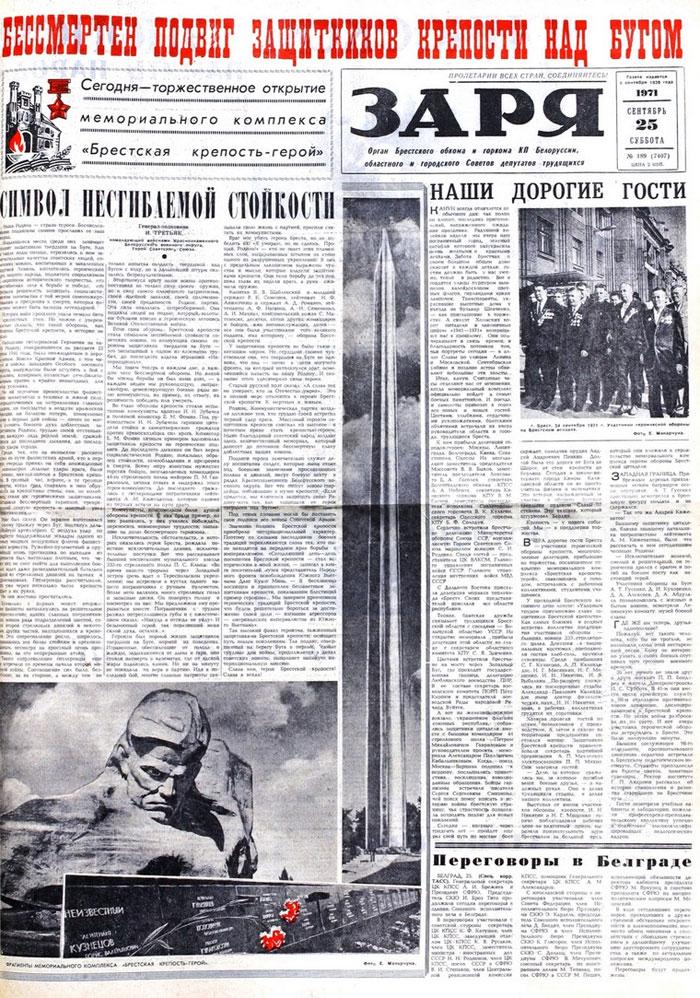 Газета Заря 1971 года. Открытие Брестской крепости