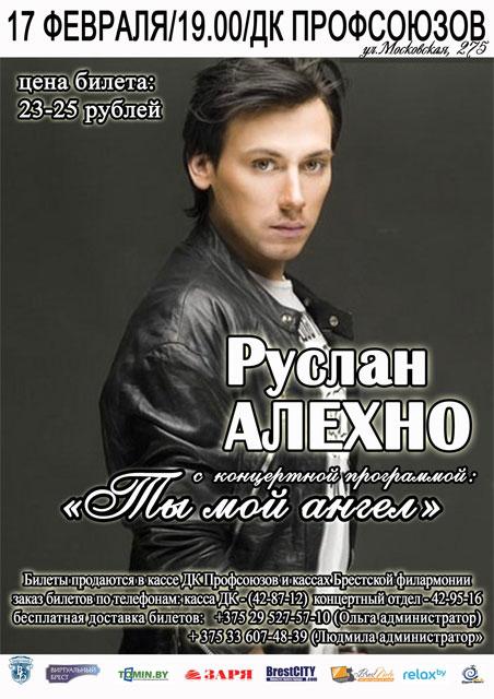 Концерт Руслана Алехно в Бресте