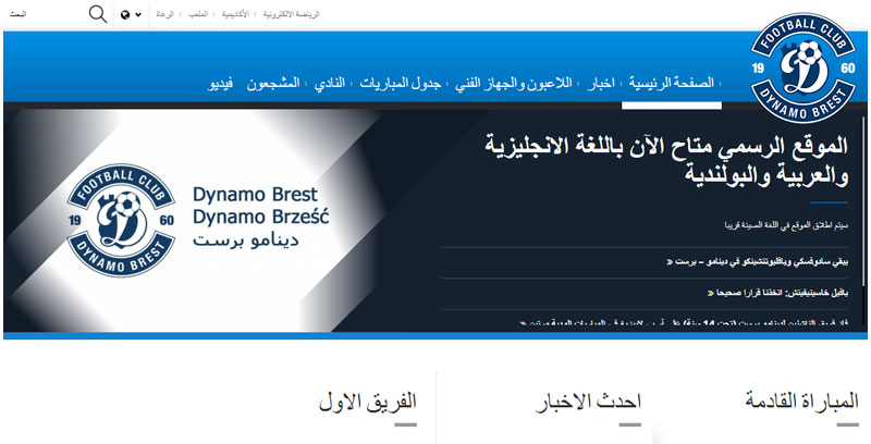 Сайт Динамо Брест на арабском