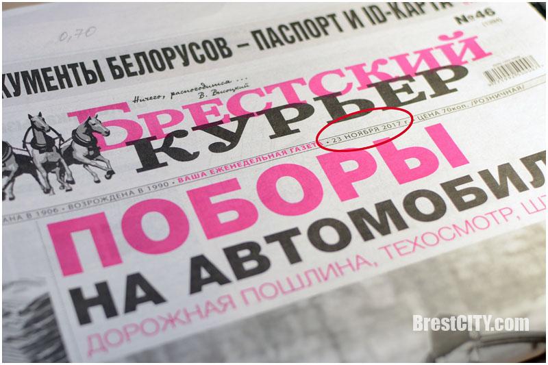 Газета Брестский курьер