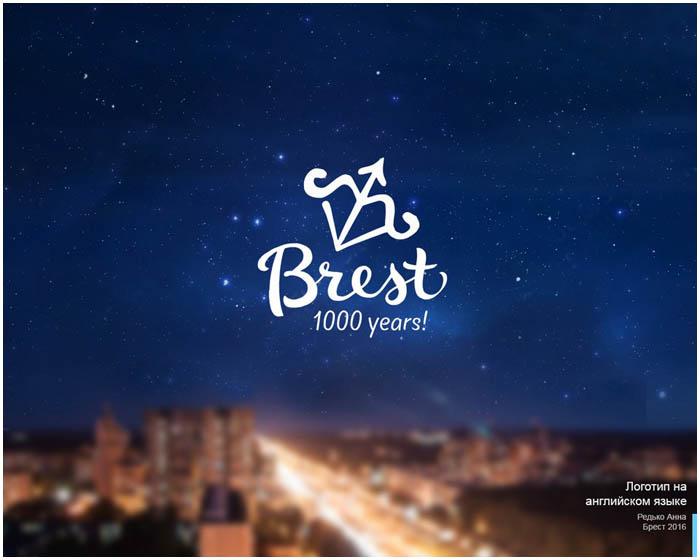 Логотип Бреста к 1000-летию города