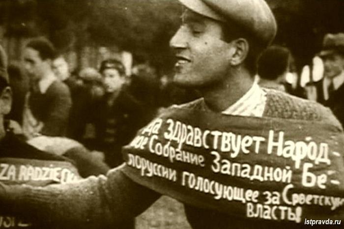 Воссоединение восточной и западной Беларуси