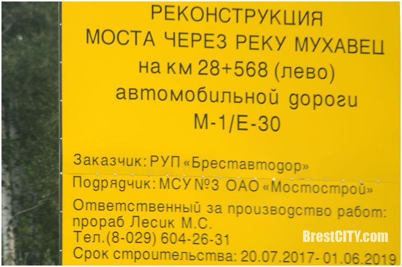 Бульковский мост на ремонте
