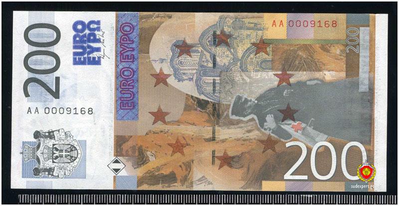 Динары под евро