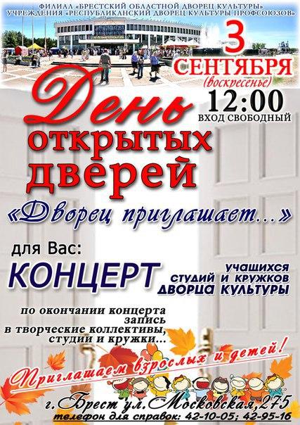 Запись в кружки в ДК Профсоюзов