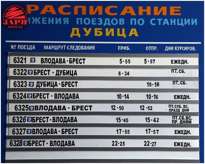 ЖД станция Дубица