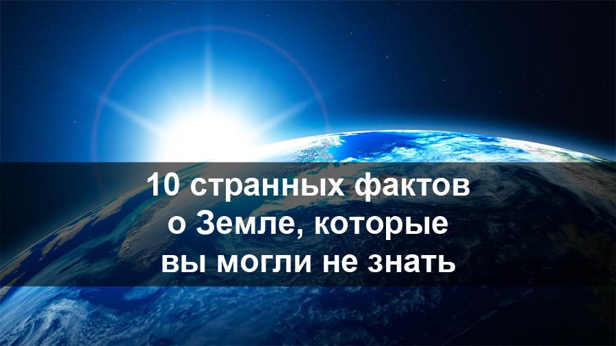 Неизвестный факты о Земле