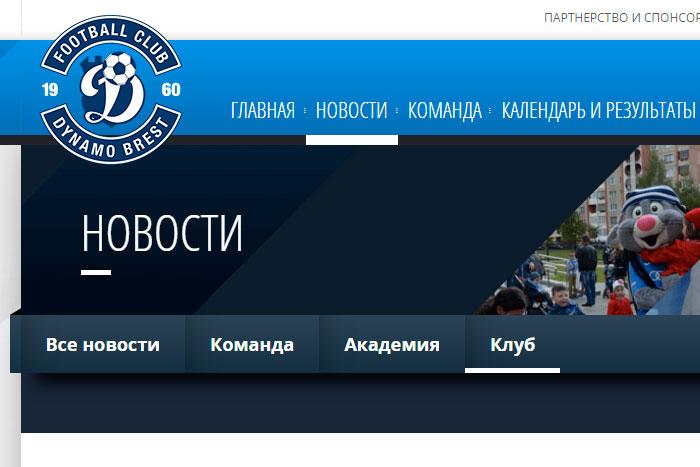 Новый дизайн и логотип Брестского Динамо
