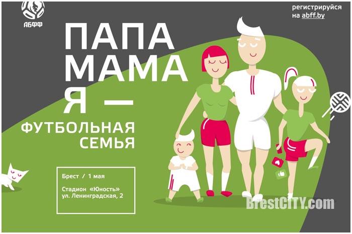 Семейный футбольный праздник
