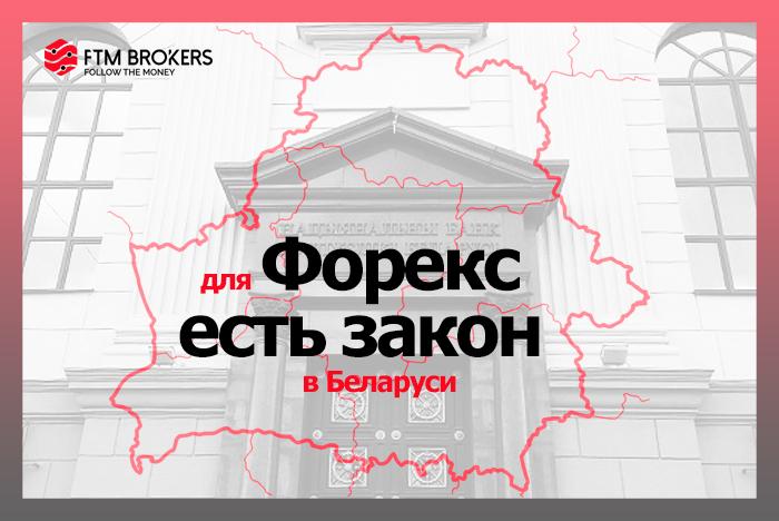 Обучения форекс в беларуси форекс акции российские
